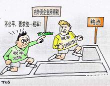 外商投资企业和外国企业所得税漫画